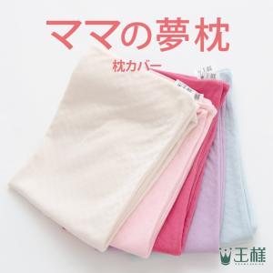 枕カバー | ママの夢枕専用 メール便対応|ousama-makura