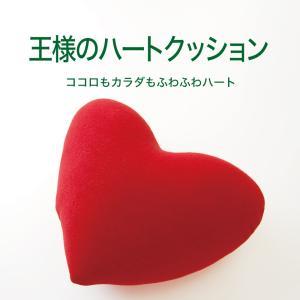 クッション 王様のハートクッション パイル地 (縦40×横46×厚み16センチ) ビーズクッション 日本製 ビーズ ビーズクッション ousama-makura
