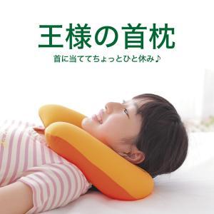 ネックピロー 王様の首枕 ストレートネック 首まくら 日本製 王様の夢枕 旅行 車 飛行機