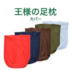 王様の足枕 専用カバー メール便対応|ousama-makura