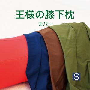 枕カバー 王様の膝下枕 Sサイズ 専用カバー メール便対応|ousama-makura