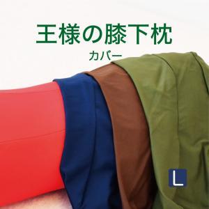 枕カバー 王様の膝下枕 Lサイズ 専用カバー メール便対応|ousama-makura