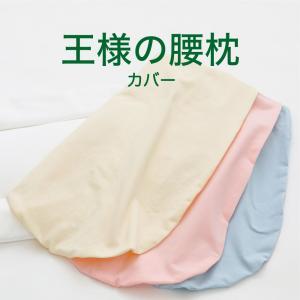 腰枕カバー | 王様の腰枕 専用カバー メール便対応|ousama-makura