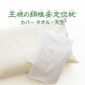 枕カバー|王様の頚椎安定位枕 専用カバー メール便対応|ousama-makura