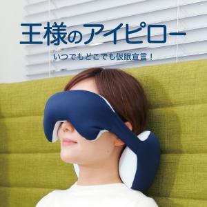 王様のアイピロー アイマスク 安眠 睡眠 日本製 ousama-makura