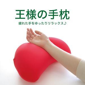クッション ミニクッション アームレスト デスクワーク 王様の手枕 日本製 ビーズ枕 ousama-makura