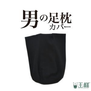 男の足枕 専用カバー メール便対応|ousama-makura