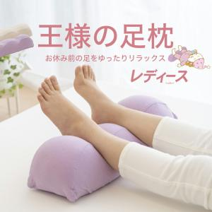 王様の足枕 レディース 足枕 ousama-makura
