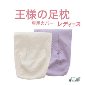 カバー 王様の足枕 レディース|ousama-makura