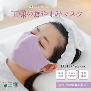 王様のおやすみマスク(1枚入) ousama-makura