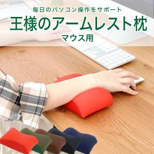 王様のアームレスト枕 マウス用 ousama-makura