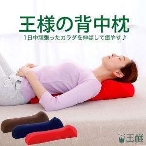 王様の背中枕 背中に当てると身体がグッと伸びて気持ちいい☆|ousama-makura