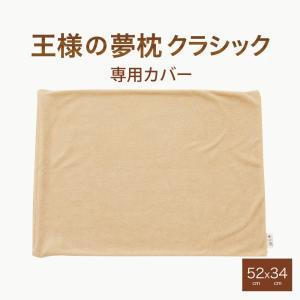 専用カバー 王様の夢枕クラシック|ousama-makura