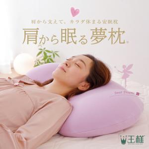 肩から眠る夢枕(専用カバー付き) 肩から支えて、カラダ休まる安眠枕|ousama-makura