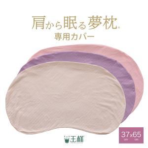 肩から眠る夢枕 専用カバー|ousama-makura