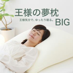 王様の夢枕 BIG|ousama-makura