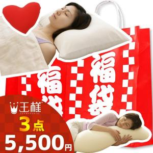 福袋 2021 王様 王様の夢枕 王様の抱き枕 3点セット 初夢 初売り ousama-makura