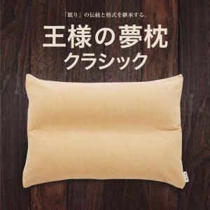 王様の夢枕クラシック  (専用カバー付)  「眠り」の伝統と格式を継承する安眠枕|ousama-makura