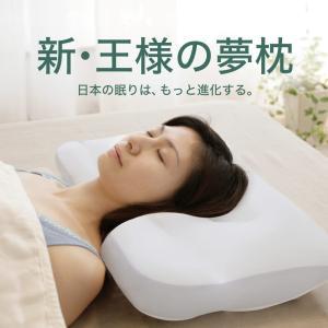 枕 まくら ピロー 肩こり 王様の夢枕 2 洗える 快眠枕 ギフト|ousama-makura
