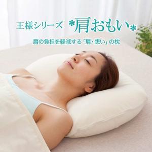 枕 肩こり 王様シリーズ 肩おもい まくら 日本製 洗える ギフトラッピング無料|ousama-makura