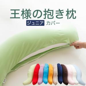 抱き枕カバー 王様の抱き枕 ジュニアサイズ専用 純正 追加/取替用ピロケース メール便対応|ousama-makura