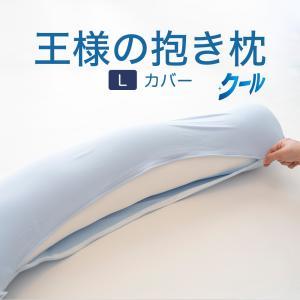 抱き枕カバー 王様の抱き枕 Lサイズ クール 専用抱き枕カバー 追加/取替用ピロケース メール便対応 ousama-makura