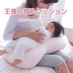 授乳クッション 出産祝い 授乳枕 日本製 多機能 王様 おすわりクッション ousama-makura