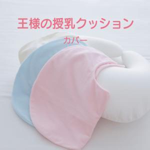 授乳クッション 王様の授乳クッション専用カバー(王様シリーズ 追加 取替用カバー) メール便対応 ousama-makura