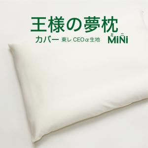 枕カバー 王様の夢枕ミニ用 純正品 メール便対応|ousama-makura