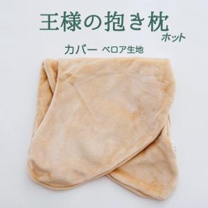 抱き枕カバー 王様の抱き枕 ホット 標準サイズ |ousama-makura