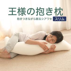 抱き枕 女性 妊婦 子供 小さめ 王様の抱き枕 S 妊娠中 ビーズクッション ousama-makura