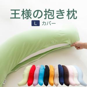 抱き枕カバー (王様の抱き枕 Lサイズ(ジャンボ)用 純正カバー)追加/取替用ピロケース メール便対応|ousama-makura