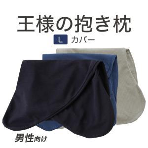 抱き枕カバー(王様の抱き枕 メンズ Lサイズ専用カバー)追加 取替用ピロケース 【 メール便対応 ousama-makura