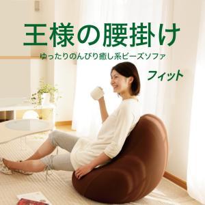 ビーズソファー 王様の腰掛け 「フィット」 カバー付 ousama-makura