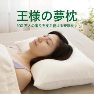 枕 まくら 肩こり 王様の夢枕 超極小ビーズ枕|ousama-makura
