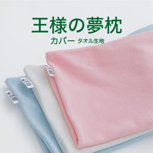 枕カバー ピロケース 王様の夢枕用 タオル地 純正品 (新・王様の夢枕には対応していません) メール便対応|ousama-makura