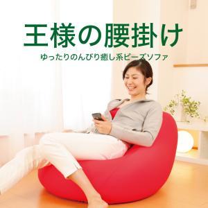 クッション 王様の腰掛け (超極小ビーズ素材の1人掛ビーズソファ)|ousama-makura