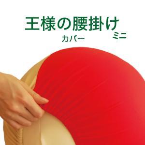 クッションカバー 王様の腰掛けミニ用 専用カバー 追加/取替用 スカーレット×ベージュ メール便対応|ousama-makura