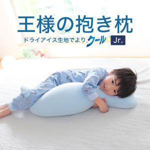 抱き枕 王様の抱き枕 クール ジュニアサイズ (COOLバージョン) 王様のビーズ 妊娠中 ousama-makura