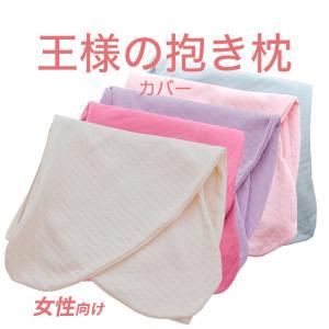 抱き枕カバー(王様の抱き枕 レディース専用カバー)追加 取替用ピロケース メール便対応|ousama-makura