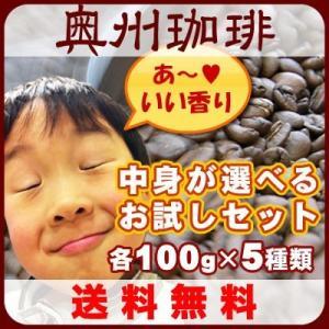 商品の特徴 厳選20種類の銘柄からお好みの5種をお選び下さい。 コーヒー豆屋さんだから出来るお得なコ...