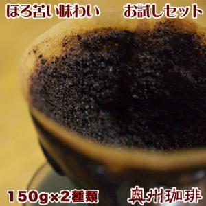 商品の特徴 店長おすすめの、ほろ苦い味わいの自家焙煎コーヒー豆が2種類入ったお試しセットです。 【ブ...