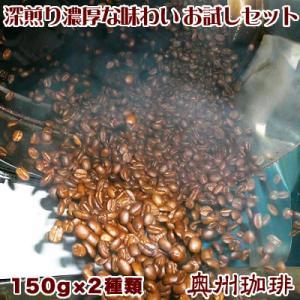 商品の特徴 店長おすすめの、濃厚な味わいの自家焙煎コーヒー豆が2種類入ったお試しセットです。 【深煎...