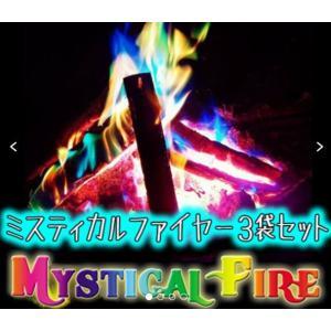 インスタ映え焚き火 ミスティカルファイヤー 3袋 レインボーカラー