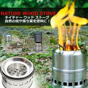 アウトドアやキャンプに便利なストーブ。 落ち葉、小枝、薪、松ぼっくりなど、自然に落ちているアイテムを...