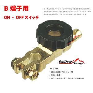 B端子用車載12Vバッテリー用ON&OFFスイッチ バッテリー カットターミナル 漏電防止OFFスイッチ ODGN2-W020の画像