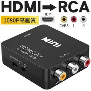 HDMI → AV コンポジット HDMI RCA変換アダプター コンバーター ODGN2-YZC0...