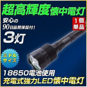 防災グッズとしてもオススメ 強力LED懐中電灯 CREEチップ3灯タイプ 高出力ledフラッシュライト|outdoorgear