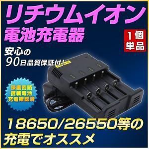 リチウムイオン充電器 LED懐中電灯・ヘルメットライト等の電池の充電対応 エネループも充電可能|outdoorgear