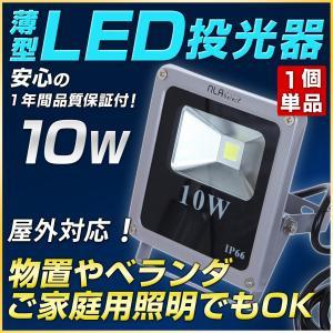 10W 薄型LED投光器 広角120度 家庭用100vコンセントOK(プラグ付)省エネ設計(ハロゲン代替品)昼白色(6000K) 防水仕様IP66 投光機